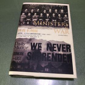 拯救不列颠:温斯顿·丘吉尔与他的战时内阁: 1940-1945