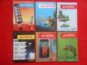 我们爱科学(1979年第6、7、8、9、10、12期)