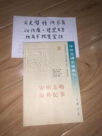 安南志略 海外纪事(中外交通史籍丛刊 全一册)