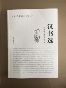 汉书选:中国史学名著选的新描述