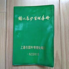 绿化养护管理手册 1975年低价