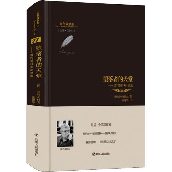 金色俄罗斯丛书(27):堕落者的天堂波利亚科夫小说选