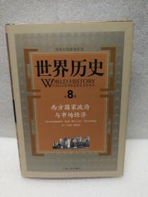 世界历史(第8册):西方国家政府与市场经济