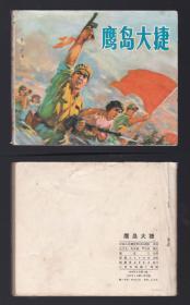 老版正版 文革连环画 《鹿岛大捷》
