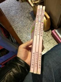 【一版一印3本合售】猫眼三姐妹 第七卷第3.4.5册合售  北条司  海南摄影美术出版社