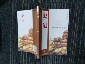 史记  中册(单本售)