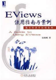 【2007版】Eviews使用指南与案例 张晓峒  机械工业出版社 9787111207474【鑫文旧书店欢迎,量大从优】