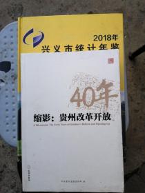 《缩影:贵州改革开放40年》