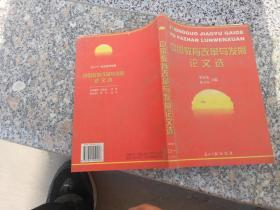 中国教育改革与发展论文选