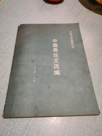 中国画论文选编(中国书画函授大学)