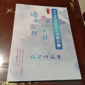2019天河区少儿书画大赛获奖作品集:翰墨天河(16开图文画册)