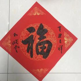 孙晓云书法福字藏有几十幅每幅一组五幅都可卖