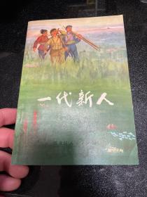 黑龙江省知识青年上山下乡工作办公室编《一代新人》,75年一版一印