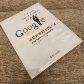 谁是谷歌想要的人才:破解世界最顶尖公司的面试密码