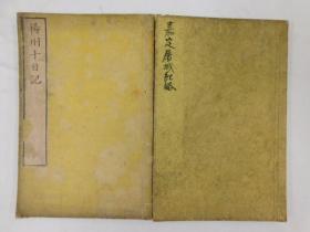 稀见道光10年和刻本、乾隆禁书、王秀楚《扬州十日记》一卷一册、佚名《嘉定屠城纪略》一卷一册、为《八家集》之一、精美写刻