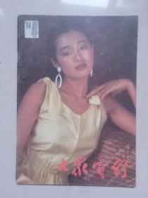 16开老杂志《大众电影》1988年第4期,1988.4,封面人物:巩俐