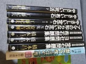 围棋文库口袋本8册合售(日文围棋)