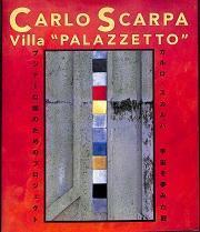 意大利建筑师    像宇宙一样的庭院/卡洛·斯卡帕(Carlo Scarpa)(1906-1978年)/日语英语双语/1993年/123页/展览会图录/硬皮