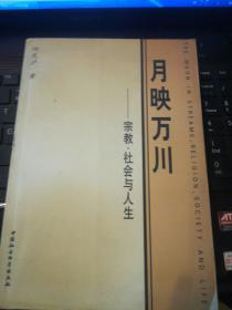 月映万川:宗教、社会与人生