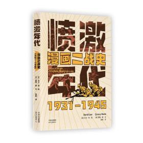 愤激年代(漫画二战史1931-1945) 上海东方出版中心 (美)昆西·豪 著 刘军 编 张颖 译 外国军事   正版全新图书籍Book