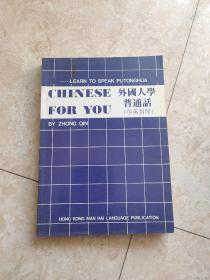 《外国人学普通话》(中英对照)