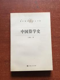 中国算学史(一版一印)