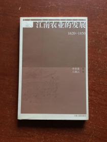 江南农业的发展(一版一印)(书口处有一古字圆章)