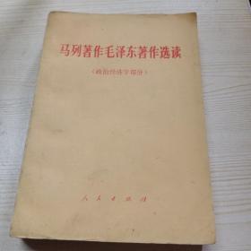 马列著作毛泽东著作选读(政治经济学部分)