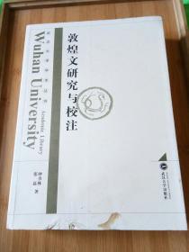 武汉大学学术丛书:敦煌文研究与校注