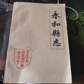 永和县志 民国十九年版