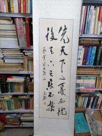 中国书法家协会会员,原盘锦书法协会副主席<高原>书法作品一幅,已装裱
