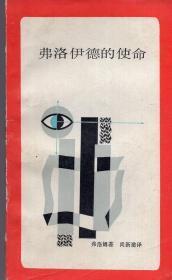 《弗洛伊德的使命》【新知文库,品如图】