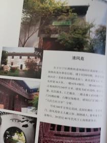 彩印:南京市、、江宁区湖熟街道清风苑、戴立恒