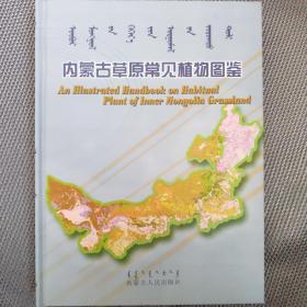 内蒙古草原常见植物图鉴 : 蒙古文