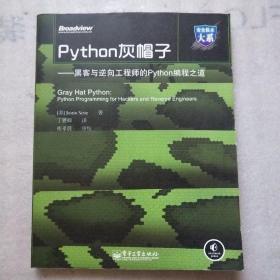 Python灰帽子:黑客与逆向工程师的Python编程之道