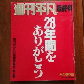 平凡周刊最终号 日本娱乐杂志 山口百惠 吉永小百合等