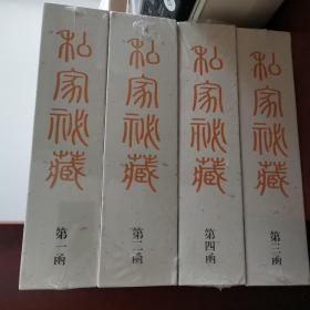 私家秘藏-中国古典孤本小说(线装全20卷)