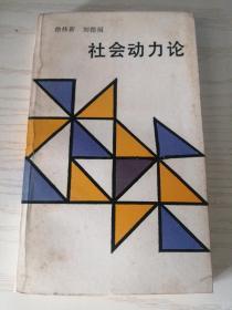 社会动力论 徐伟新、刘德福 编著