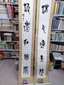 中国书法家协会会员<刘煌平>篆书五言联,己装裱