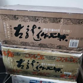古龙作品集(全66册)