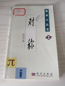 数学小丛书2:对称 段学复