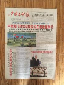 中国文物报1999年12月22日第100期总第767期