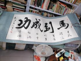 横幅书法作品一幅<马到成功>一鸿书法,己装裱