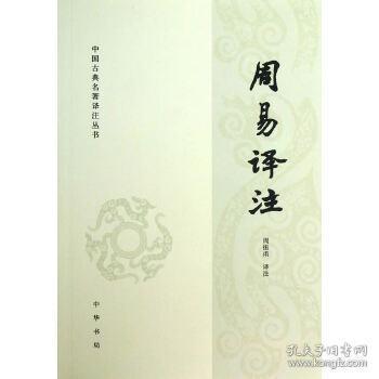 中国古典名著译注丛书:周易译注