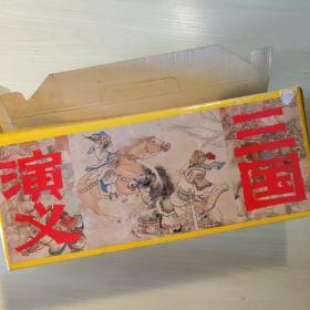 三国演义 连环画 上海人民美术 1996年 带函(60册全)
