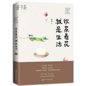 饮茶看花就是生活