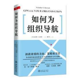 全新正版图书 如何为组织导航 尼古拉斯·巴内特 地震出版社 9787502851729书海情深图书专营店