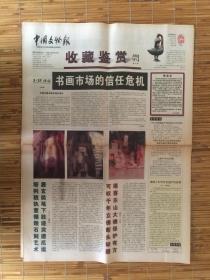 中国文物报【收藏鉴赏周刊】第9期2001年3月11日第0891期【4开8版】