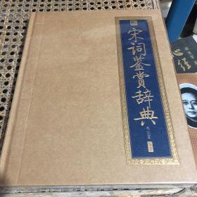 书香门第 宋词鉴赏辞典