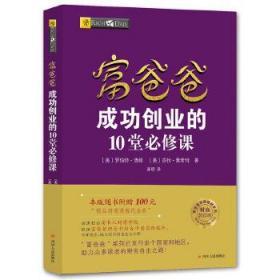 富爸爸穷爸爸系列:富爸爸成功创业的10堂必修课(财商教育版)本